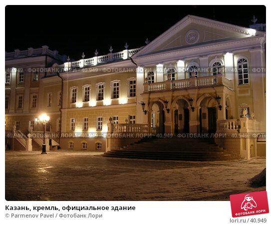 Казань, кремль, официальное здание, фото № 40949, снято 27 декабря 2005 г. (c) Parmenov Pavel / Фотобанк Лори