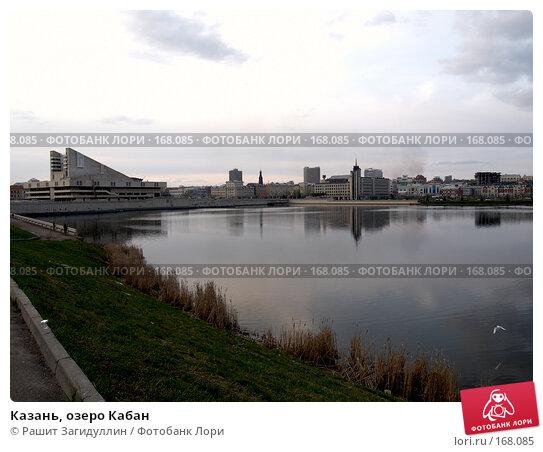 Казань, озеро Кабан, фото № 168085, снято 4 мая 2007 г. (c) Рашит Загидуллин / Фотобанк Лори