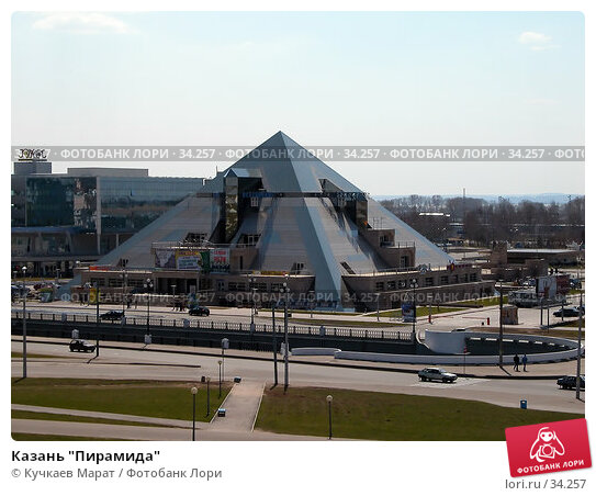 """Казань """"Пирамида"""", фото № 34257, снято 30 апреля 2006 г. (c) Кучкаев Марат / Фотобанк Лори"""