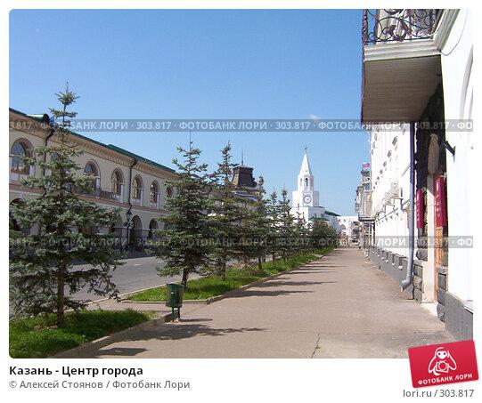 Купить «Казань - Центр города», фото № 303817, снято 11 августа 2007 г. (c) Алексей Стоянов / Фотобанк Лори