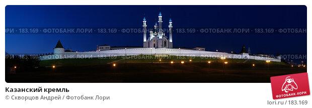 Купить «Казанский кремль», фото № 183169, снято 24 апреля 2018 г. (c) Скворцов Андрей / Фотобанк Лори