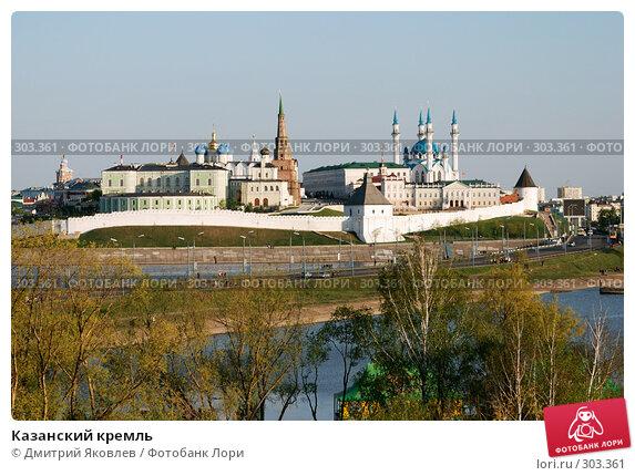 Купить «Казанский кремль», фото № 303361, снято 9 мая 2008 г. (c) Дмитрий Яковлев / Фотобанк Лори