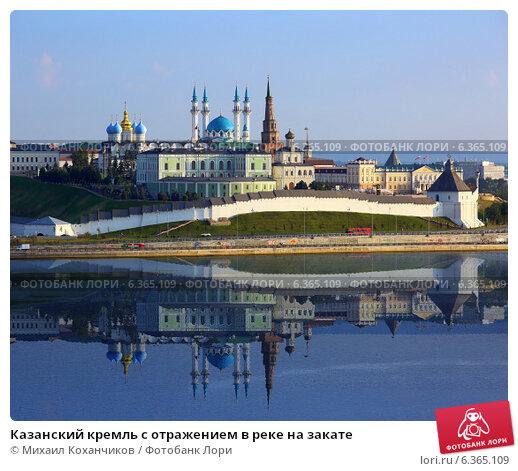 Казанский кремль с отражением в реке на закате, фото № 6365109, снято 10 августа 2014 г. (c) Михаил Коханчиков / Фотобанк Лори