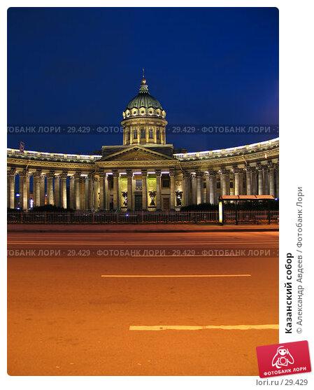 Купить «Казанский собор», фото № 29429, снято 1 июля 2005 г. (c) Александр Авдеев / Фотобанк Лори