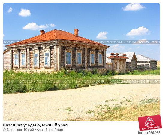 Купить «Казацкая усадьба, южный урал», фото № 66985, снято 30 июня 2007 г. (c) Талдыкин Юрий / Фотобанк Лори