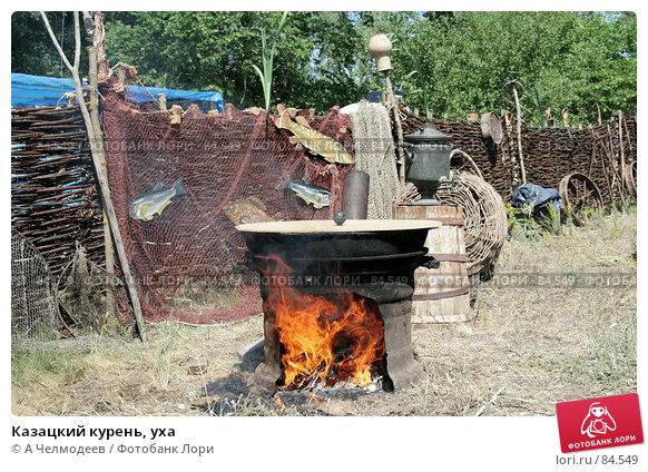 Казацкий курень, уха, фото № 84549, снято 16 июня 2007 г. (c) A Челмодеев / Фотобанк Лори
