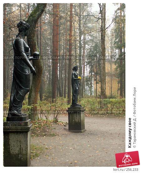 Каждому свое, фото № 256233, снято 22 октября 2006 г. (c) Тарановский Д. / Фотобанк Лори