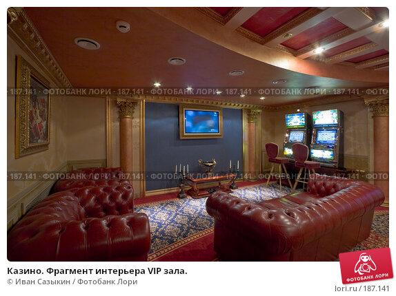 Купить «Казино. Фрагмент интерьера VIP зала.», фото № 187141, снято 1 марта 2006 г. (c) Иван Сазыкин / Фотобанк Лори