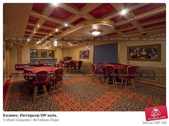 Казино. Интерьер VIP зала., фото № 187133, снято 1 марта 2006 г. (c) Иван Сазыкин / Фотобанк Лори