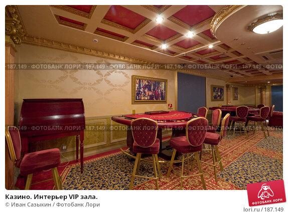 Казино. Интерьер VIP зала., фото № 187149, снято 1 марта 2006 г. (c) Иван Сазыкин / Фотобанк Лори