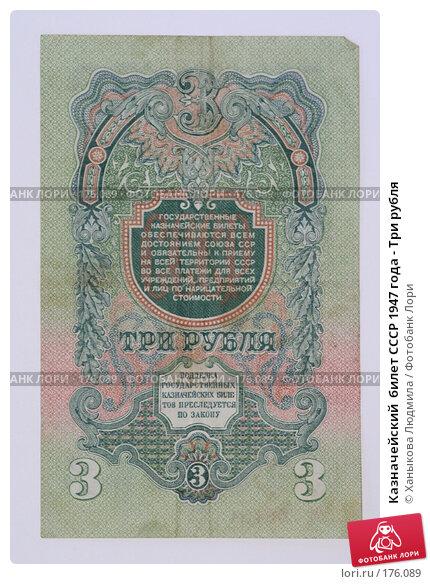 Казначейский  билет СССР 1947 года - Три рубля, фото № 176089, снято 15 января 2008 г. (c) Ханыкова Людмила / Фотобанк Лори