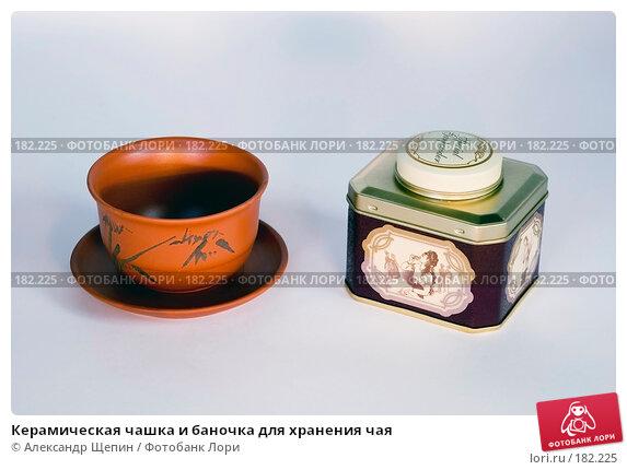 Керамическая чашка и баночка для хранения чая, эксклюзивное фото № 182225, снято 20 января 2008 г. (c) Александр Щепин / Фотобанк Лори