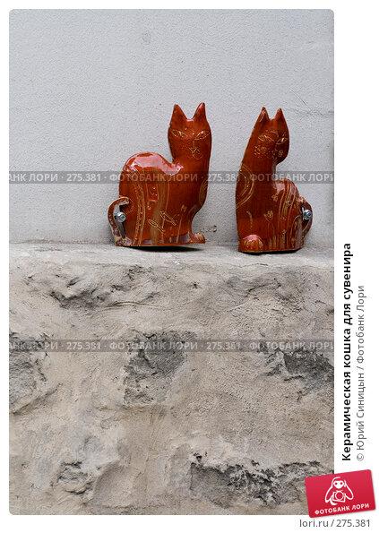 Керамическая кошка для сувенира, фото № 275381, снято 20 июня 2007 г. (c) Юрий Синицын / Фотобанк Лори