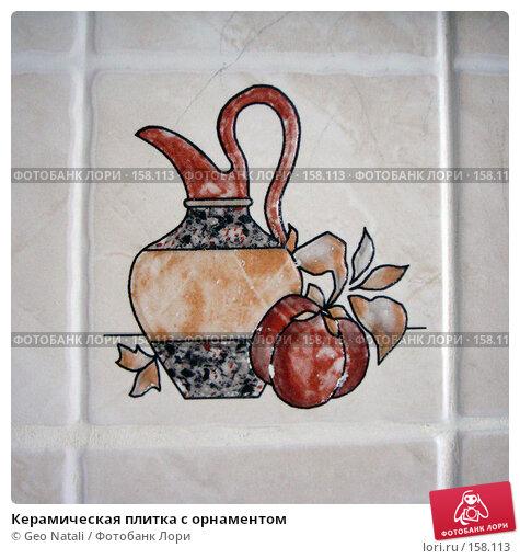 Керамическая плитка с орнаментом, фото № 158113, снято 19 декабря 2007 г. (c) Geo Natali / Фотобанк Лори