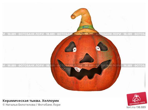 Керамическая тыква. Хеллоуин, фото № 98889, снято 9 октября 2007 г. (c) Наталья Белотелова / Фотобанк Лори