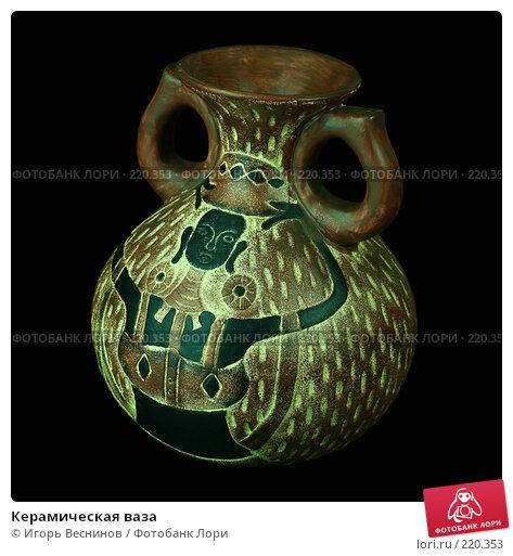 Керамическая ваза, фото № 220353, снято 8 марта 2008 г. (c) Игорь Веснинов / Фотобанк Лори