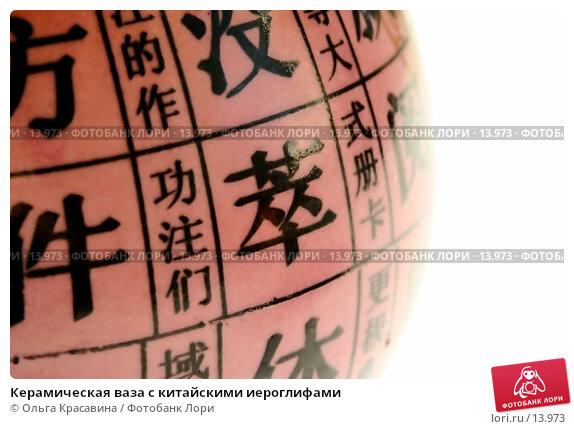 Керамическая ваза с китайскими иероглифами, фото № 13973, снято 29 августа 2006 г. (c) Ольга Красавина / Фотобанк Лори