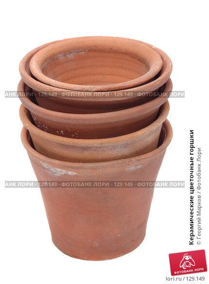Купить «Керамические цветочные горшки», фото № 129149, снято 15 ноября 2006 г. (c) Георгий Марков / Фотобанк Лори