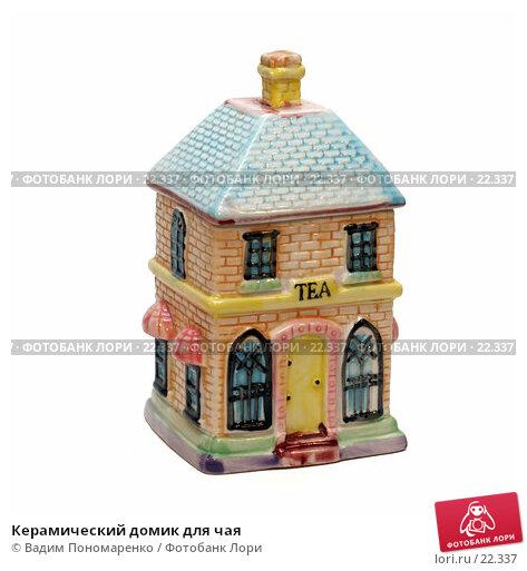 Керамический домик для чая, фото № 22337, снято 3 марта 2007 г. (c) Вадим Пономаренко / Фотобанк Лори