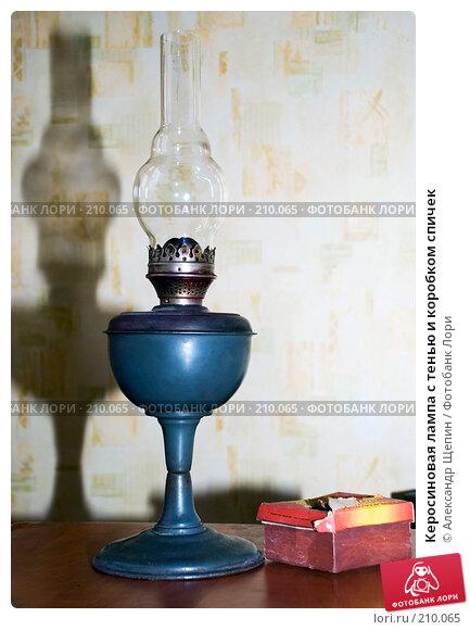 Керосиновая лампа с тенью и коробком спичек, эксклюзивное фото № 210065, снято 25 февраля 2008 г. (c) Александр Щепин / Фотобанк Лори