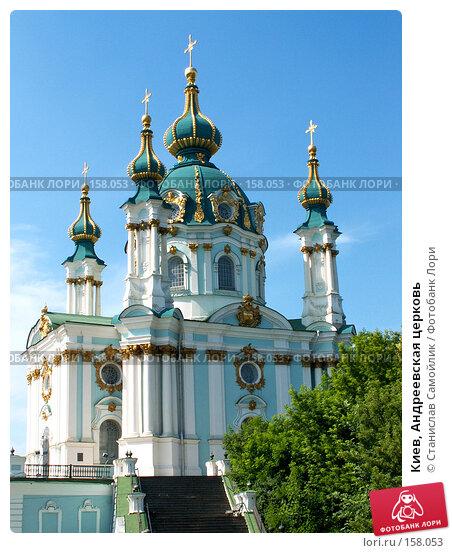 Купить «Киев, Андреевская церковь», фото № 158053, снято 28 июня 2006 г. (c) Станислав Самойлик / Фотобанк Лори