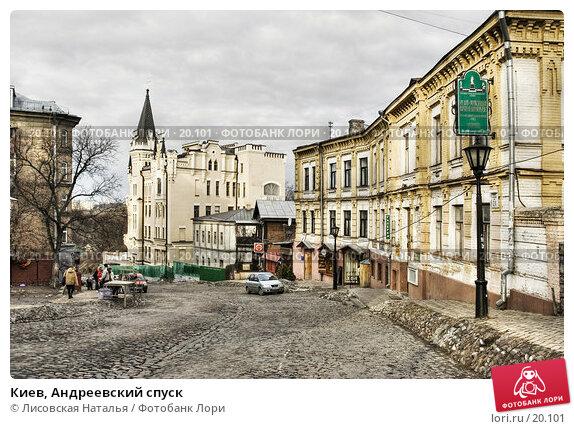 Киев, Андреевский спуск, фото № 20101, снято 9 января 2007 г. (c) Лисовская Наталья / Фотобанк Лори