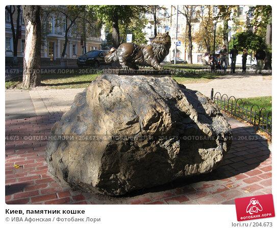 Киев, памятник кошке, фото № 204673, снято 1 октября 2007 г. (c) ИВА Афонская / Фотобанк Лори