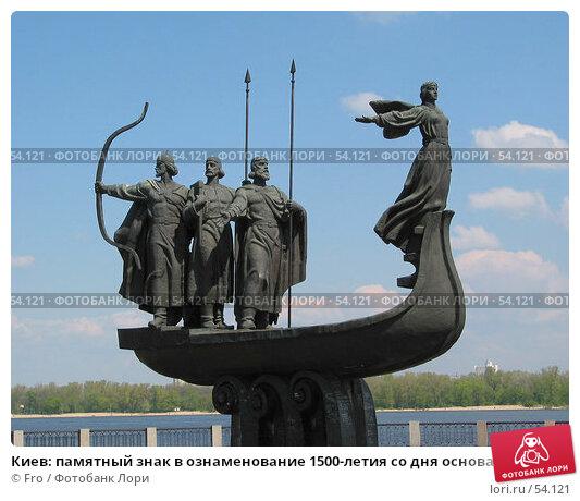 Киев: памятный знак в ознаменование 1500-летия со дня основания города, фото № 54121, снято 1 мая 2004 г. (c) Fro / Фотобанк Лори