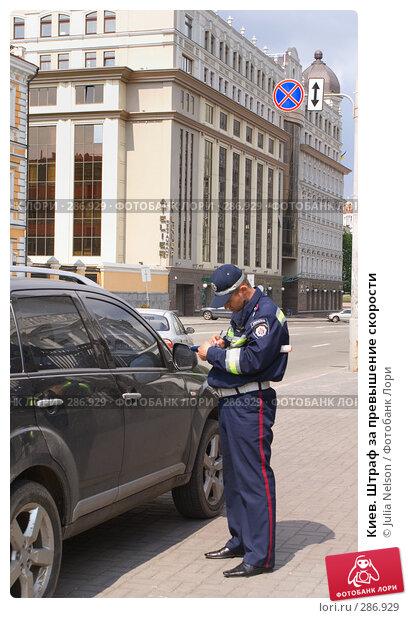 Киев. Штраф за превышение скорости, фото № 286929, снято 3 мая 2008 г. (c) Julia Nelson / Фотобанк Лори