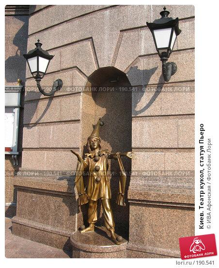 Купить «Киев. Театр кукол, статуя Пьеро», фото № 190541, снято 3 октября 2007 г. (c) ИВА Афонская / Фотобанк Лори