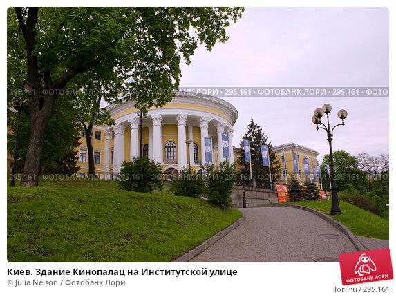 Киев. Здание Кинопалац на Институтской улице, фото № 295161, снято 2 мая 2008 г. (c) Julia Nelson / Фотобанк Лори