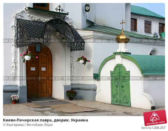 Киево-Печерская лавра, дворик. Украина, фото № 208257, снято 6 октября 2007 г. (c) Екатерина / Фотобанк Лори