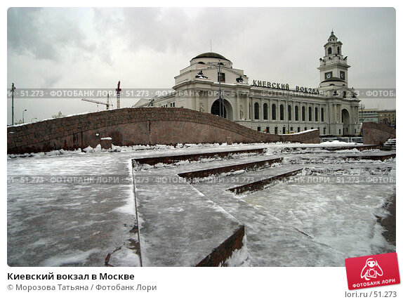 Купить «Киевский вокзал в Москве», фото № 51273, снято 9 февраля 2004 г. (c) Морозова Татьяна / Фотобанк Лори