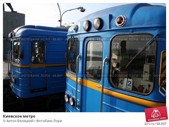 Купить «Киевское метро», фото № 68897, снято 1 октября 2006 г. (c) Антон Белицкий / Фотобанк Лори