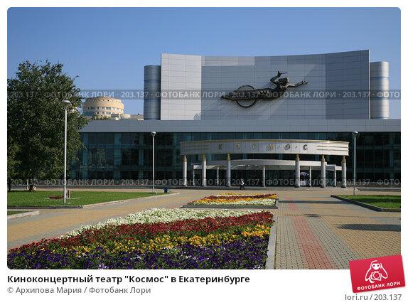 Киноконцертный теарт Космос в Екатеринбурге, фото № 203137, снято 6 августа 2007 г. (c) Архипова Мария / Фотобанк Лори