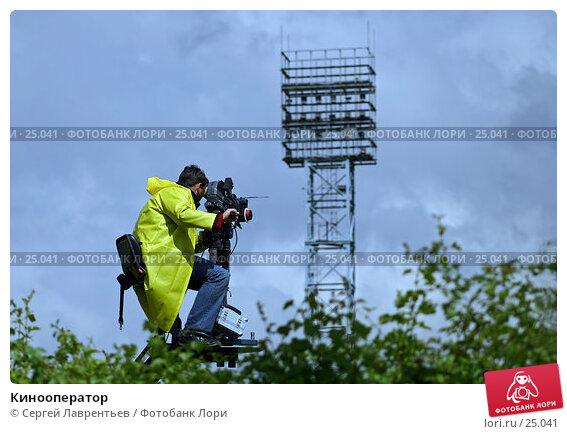 Купить «Кинооператор», фото № 25041, снято 20 апреля 2018 г. (c) Сергей Лаврентьев / Фотобанк Лори