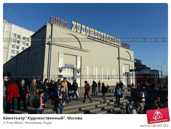 """Купить «Кинотеатр """"Художественный"""", Москва», фото № 28307153, снято 17 апреля 2016 г. (c) Free Wind / Фотобанк Лори"""