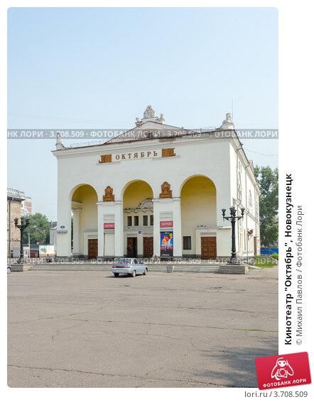 кинотеатр октябрь новокузнецк купить фото 3708509 фотограф