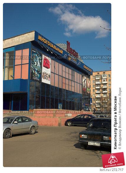 Кинотеатр Прага в Москве, фото № 272717, снято 26 марта 2007 г. (c) Владимир Воякин / Фотобанк Лори