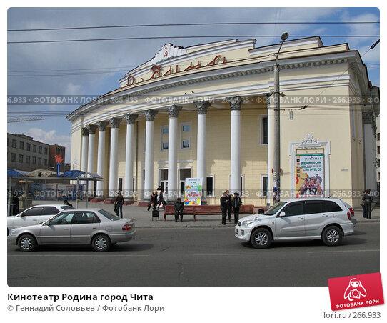 Кинотеатр Родина город Чита, фото № 266933, снято 22 апреля 2008 г. (c) Геннадий Соловьев / Фотобанк Лори