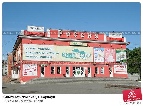 """Кинотеатр """"Россия"""", г. Барнаул, эксклюзивное фото № 322869, снято 15 июня 2008 г. (c) Free Wind / Фотобанк Лори"""