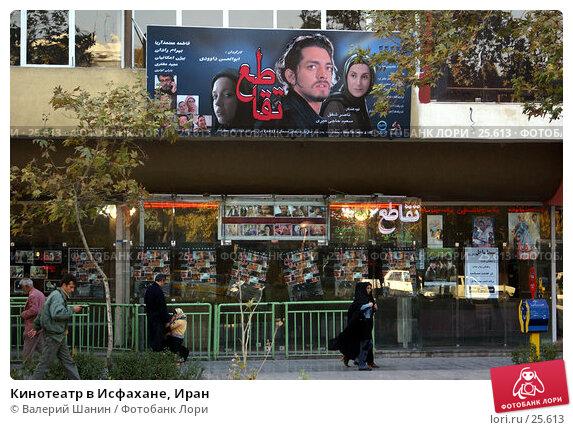 Купить «Кинотеатр в Исфахане, Иран», фото № 25613, снято 29 ноября 2006 г. (c) Валерий Шанин / Фотобанк Лори