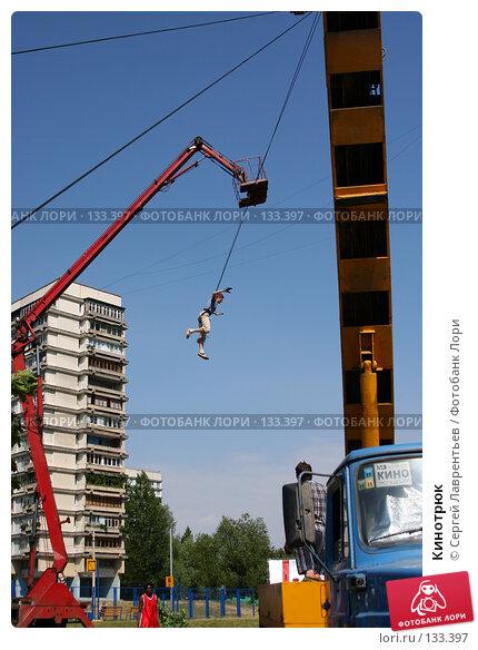 Кинотрюк, фото № 133397, снято 14 июня 2007 г. (c) Сергей Лаврентьев / Фотобанк Лори