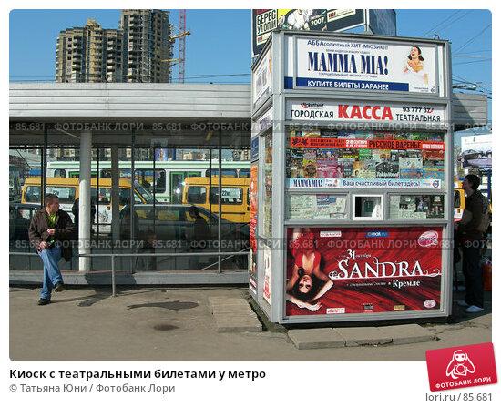 Киоск с театральными билетами у метро, эксклюзивное фото № 85681, снято 19 сентября 2007 г. (c) Татьяна Юни / Фотобанк Лори