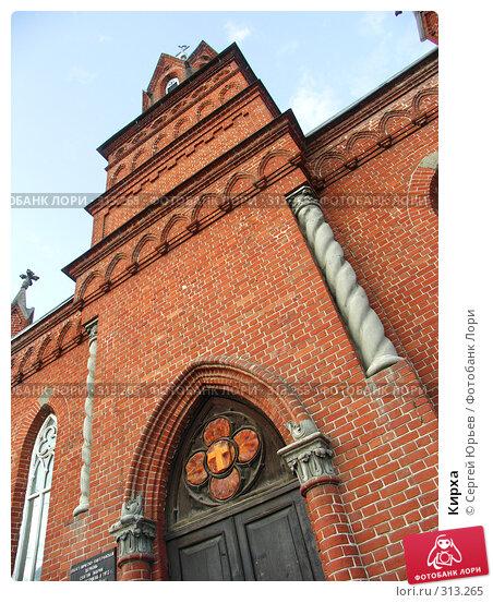 Кирха, фото № 313265, снято 11 июля 2006 г. (c) Сергей Юрьев / Фотобанк Лори