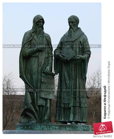 Купить «Кирилл и Мефодий», фото № 34853, снято 31 марта 2007 г. (c) Надежда Климовских / Фотобанк Лори