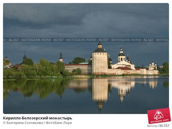 Кирилло-Белозерский монастырь, фото № 86557, снято 6 июня 2007 г. (c) Екатерина Соловьева / Фотобанк Лори