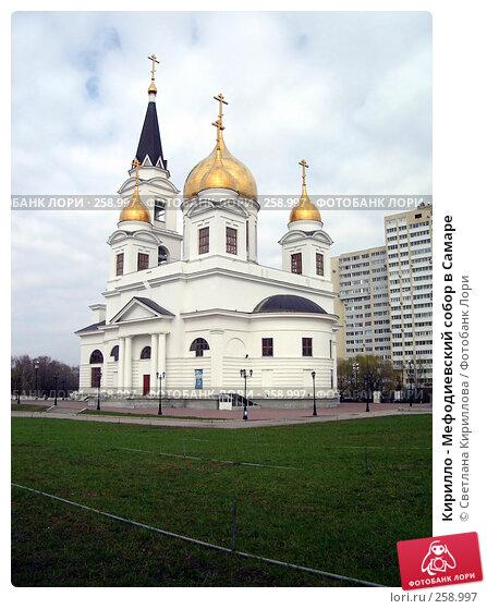 Кирилло - Мефодиевский собор в Самаре, фото № 258997, снято 15 апреля 2008 г. (c) Светлана Кириллова / Фотобанк Лори