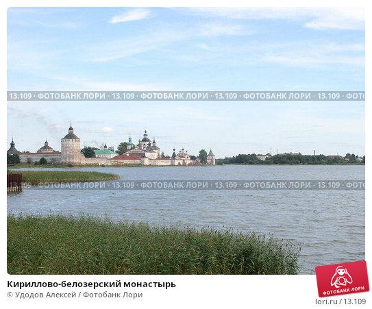Купить «Кириллово-белозерский монастырь », фото № 13109, снято 7 августа 2005 г. (c) Удодов Алексей / Фотобанк Лори