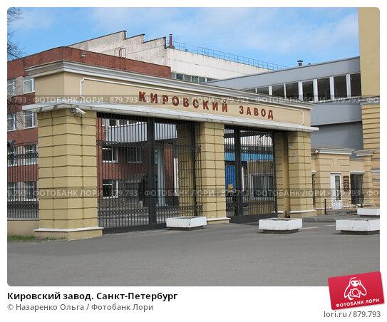 Купить «Кировский завод. Санкт-Петербург», фото № 879793, снято 8 мая 2009 г. (c) Назаренко Ольга / Фотобанк Лори